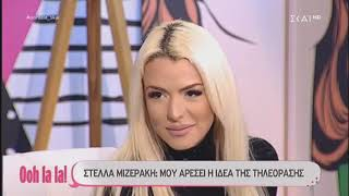 Η Στέλλα Μιζεράκη μιλάει για τον χωρισμό της και τις πλαστικές grxpress
