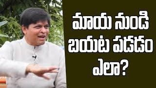 How to overcome illusion ? Atma Prayanam I Dr Newton Kondaveeti I   interviewed by Anand Kumar   PMC