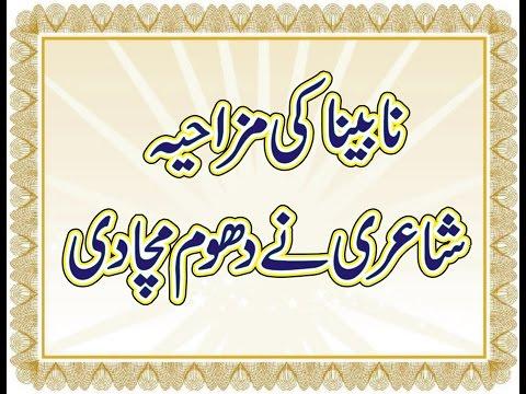Very Funny Poetry 2017 || Latest Funny Urdu Poetry || New Urdu Funny Poetry 2017