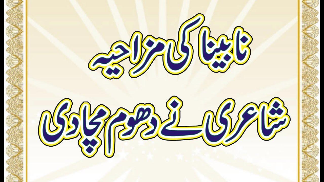 Jehlum da pul funny poem by anwar masood mazahya punjabi nazam.