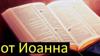Библия аудиокнига. Евангелие от Иоанна.