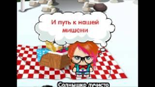 Твиди: Максим - Солнышко лучистое.