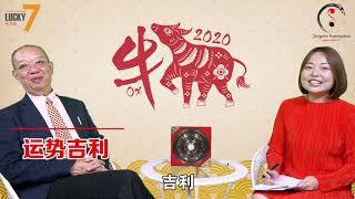 2020年十二生肖运程EP 1 - 鼠牛虎