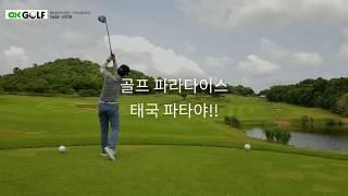 파타야 추천 호텔 Pattaya Hotel - 골프투어…