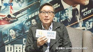 对话刘伟强:以整架飞机为维度 克服重重困难塑造《中国机长》【焦点明星   20191004】