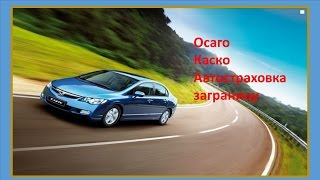 видео КАСКО на старый автомобиль — купить КАСКО на старую машину