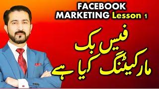 facebook marketing Lesson 1   Urdu Hindi  