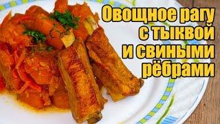 Овощное рагу с тыквой и свиными ребрышками. Готовим простые рецепты от wowfood.club