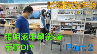 Publication Date: 2020-04-23 | Video Title: 【卡洛斯直播】張明添梁偉業老師示範DIY試場防疫神器Part