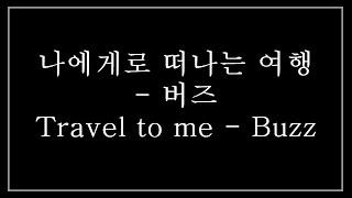 나에게로 떠나는 여행 - 버즈 【Travel to me…