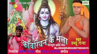 Album Baba devghar dham Singer Dablu raja 2017 Supar hit no 1 Kavar song