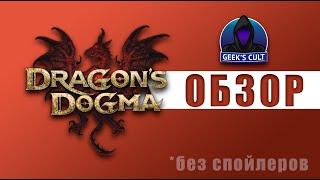 Dragons Dogma: Dark Arisen (Обзор от Geeks Cult)