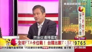 57金錢爆-陸韓FTA簽定!台灣下一步?-楊世光-2015-0602-3