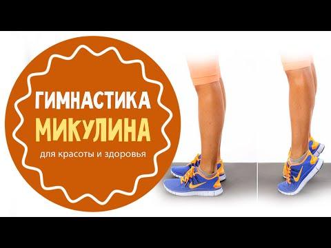 Гимнастика Микулина: для красоты и здоровья