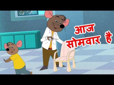 Kids Video - Aaj Mangalwar Hai Chuhe Ko Bukhar Hai - Hindi Poems for Nursery