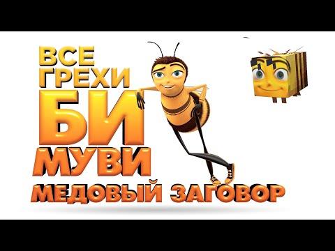 Би муви медовый заговор мультфильм 2