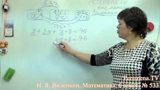 Виленкин, Математика, 6 класс, задача 533