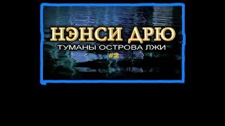 Нэнси Дрю. Туманы острова Лжи - прохождение №2(Нэнси Дрю. Туманы острова Лжи - девятая игра из серии о девушке детективе. ~~~~~~~~~~~~~~~~~~~~~~~~~~~~~~~~~~~~~~~~~~~ Штат Вашин..., 2015-08-11T10:33:45.000Z)