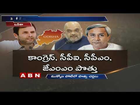 Focus on Latest Politics in Odisha   Congress vs BJP   ABN Telugu