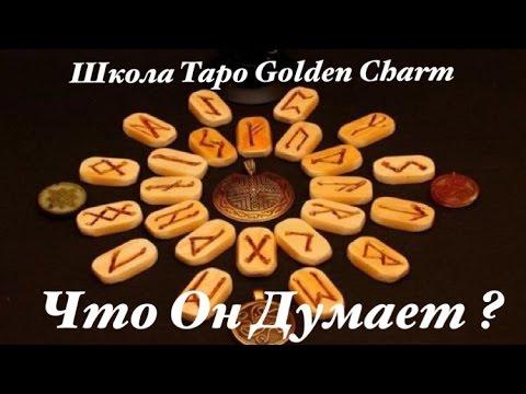 ЧТО ОН ДУМАЕТ ОБО МНЕ?/Divination on the runes/ ОНЛАЙН ГАДАНИЕ/ ШКОЛА ТАРО GOLDEN CHARM