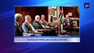 جلالة الملك يستقبل وفد مجلس العلاقات العربية والدولية - (21-1-2018)