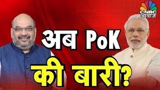 PoK को भारत में मिलाने के लिए क्या अब पाकिस्तान से बातचीत शुरू करनी चाहिए? | Awaaz Adda