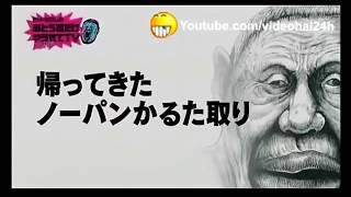 Gameshow Bựa nhất Nhật Bản 18+ hài