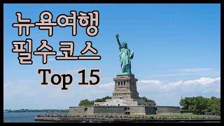 뉴욕여행 필수코스 Top 15 ★ 뉴욕에서 놓치지 말아…