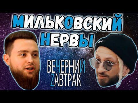 Евгений Мильковский - интервью о видеоиграх, #интернетыкотлеты и нападении на полицейского