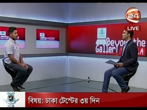 Beyond the Gallery I ঢাকা টেস্টের ৩য় দিন I 29-08-2017 - CHANNEL 24 YOUTUBE