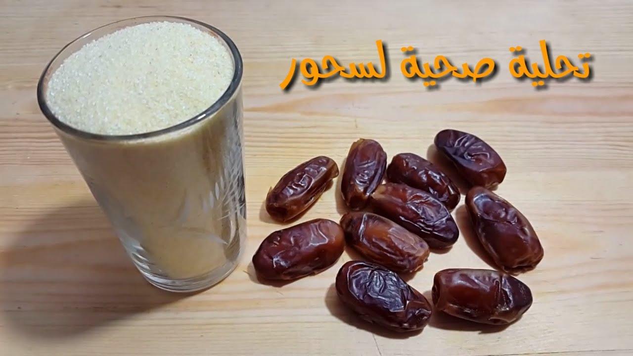 جيبي كاس سميد و10 تمرات وحضري اسهل والذ تحلية صحية لسحور  رمضان 2019