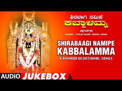 Shirabaagi Namipe Kabbalamma Full Devotional Album Jukebox    Kannada