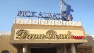 Отдых в Египте  Ч  2  Отель Dana beach(Египет, Хургада, отель Dana beach resort *, 2016-01-12T08:40:55.000Z)