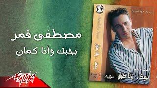 Mostafa Amar - Bahebak Wana Kaman   مصطفى قمر - بحبك وانا كمان