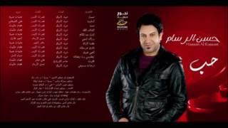 Hassan Al Rassam - Sa3ba    حسن الرسام - صعبة