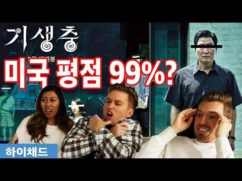 영화 기생충 해외반응! 미국 평론가들로부터 가장 높은 평점?! (스포 포함)
