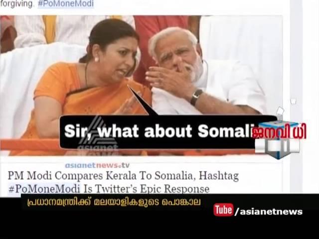 Social Media trolls against  Narendra Modi #po Mone Modi