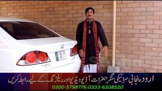 Meda koka maray lishkan Arshad Bhatti  New Saraiki folk Urdu songs  album 2015
