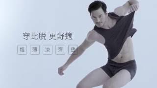 zuzai自在 裸著新世代·新型態裸感衣--穿比脫更舒適 男生版