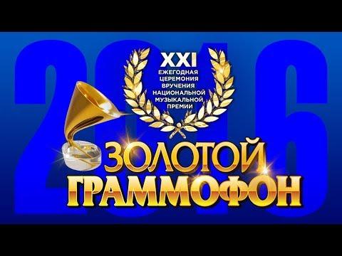 Золотой Граммофон XXI