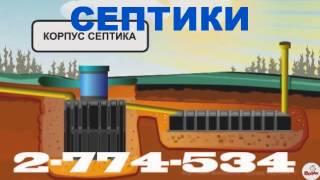 Септик танк(По все вопросам вы можете обратится по телефону указанному в видео. Работаем по приморскому краю! Скидки!!!, 2013-03-13T03:35:46.000Z)