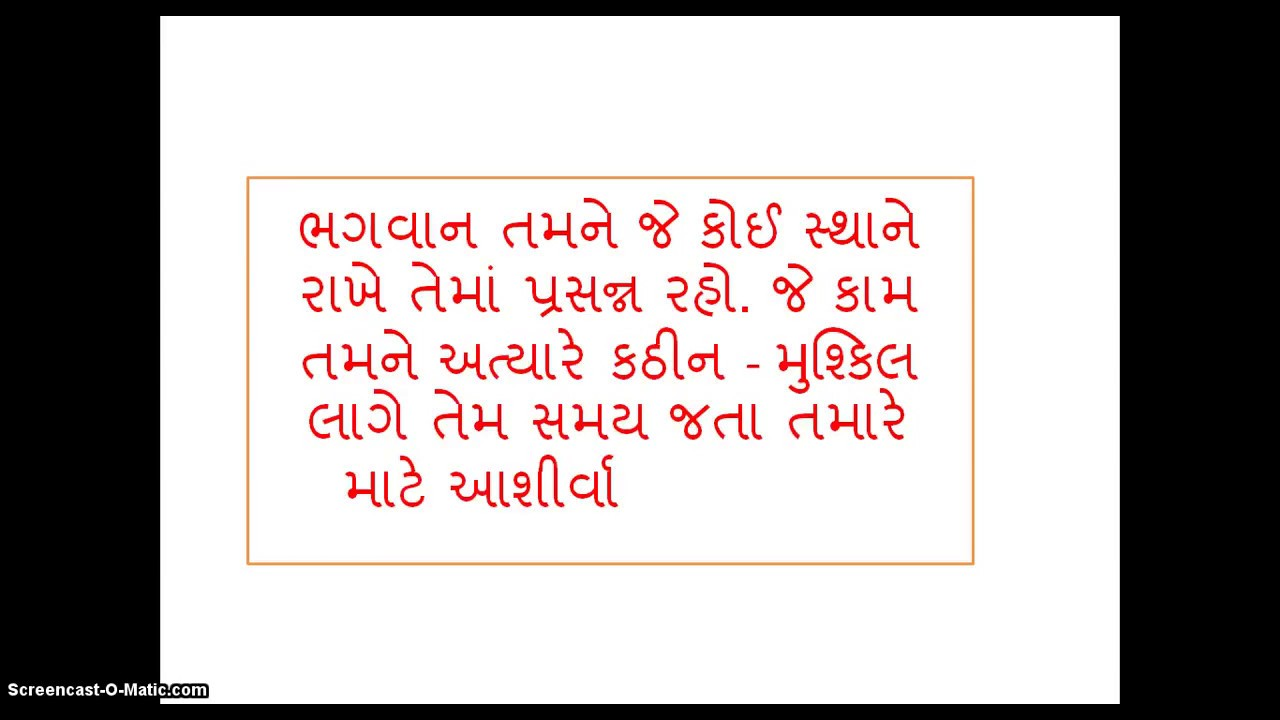 Motivational Slogans Best Motivational Quotes In Gujarati  Mann Ni Shanti  Youtube