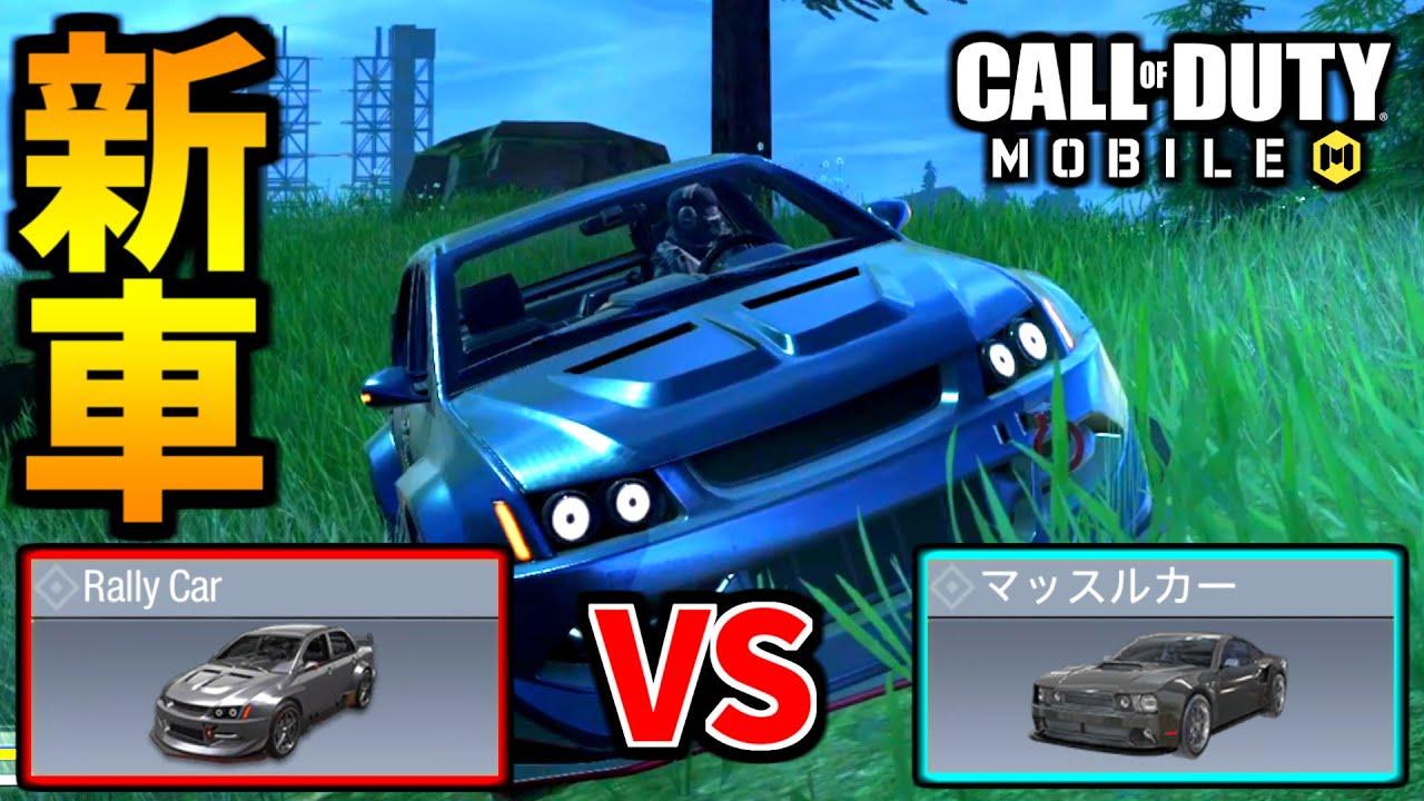 【CoD:MOBILE】バトロワ新車両『ラリーカー』マッスルカーと戦ってみた【CoDモバイル】