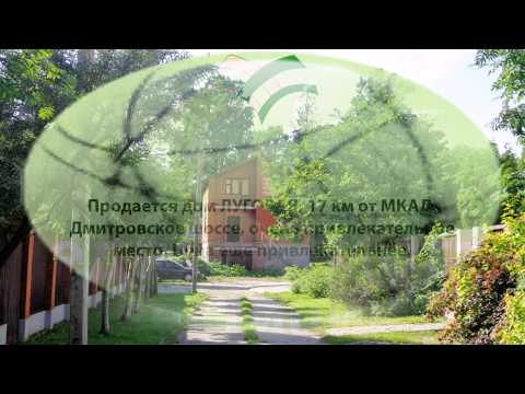 Продажа дома в Луговой. Дмитровка. 17 км от МКАД.  Недорого
