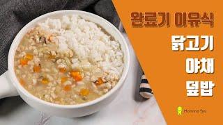 [MammaYou] 완료기 이유식_닭고기야채덮밥