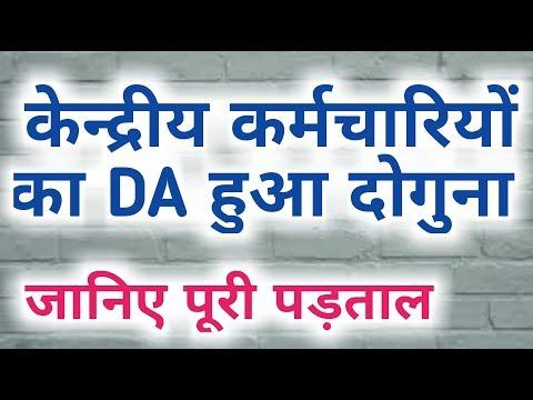 केन्द्रीय कर्मचारियो का DA हुआ Double, Latest news of Amar Ujala