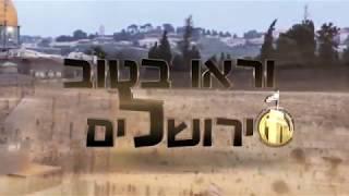 """ירושמימה- מישיבת הכותל רואים את ירושלים של מעלה. """"בין קודש לחול"""", עיר דוד- הרב גדי שלוין"""