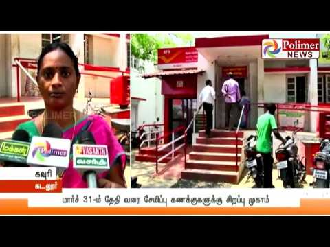 Post Office Banking Facility attracts Public | Polimer News