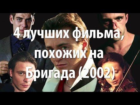 4 лучших фильма, похожих на Бригада (2002)