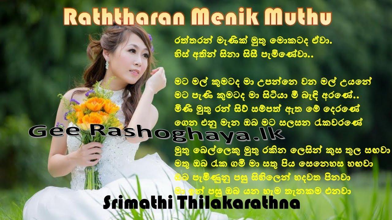 raththaran manik muthu mp3